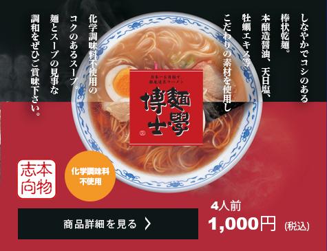 ラーメン 麺學博士