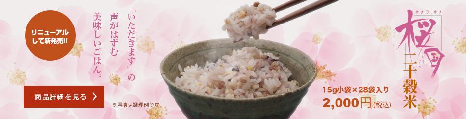 桜国二十穀米