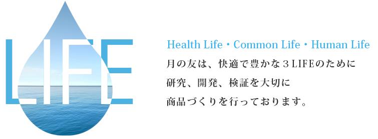快適で豊かな3LIFEのためにわたしたちは、 研究、開発、検証を大切に、商品づくりを行なっております。