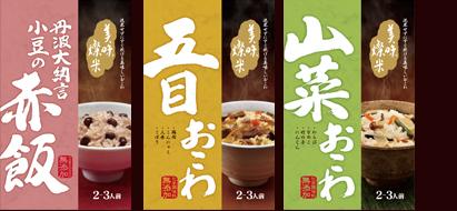 美味燦米(びみざんまい)シリーズ