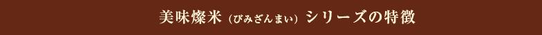 美味燦米(びみざんまい)シリーズの特徴