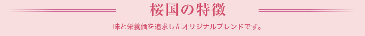 桜国の特徴