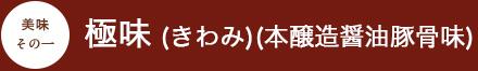 極味 (きわみ)(本醸造醤油豚骨味)