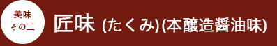 匠味 (たくみ)(本醸造醤油味)