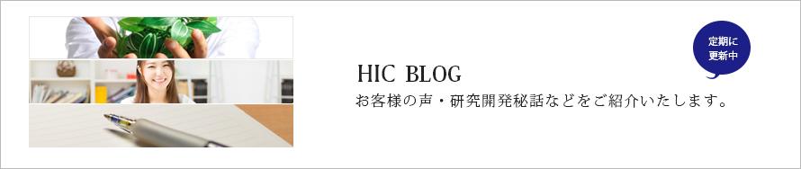HIC BLOG