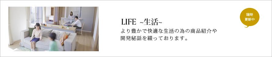 LIFE(生活)