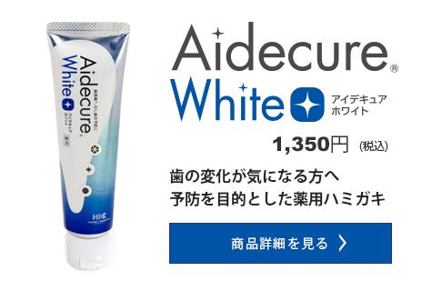アイデキュアホワイト 薬用歯磨き